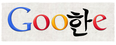Google Logo: 564th Hangul Proclamation Day - Korean Alphabet Day